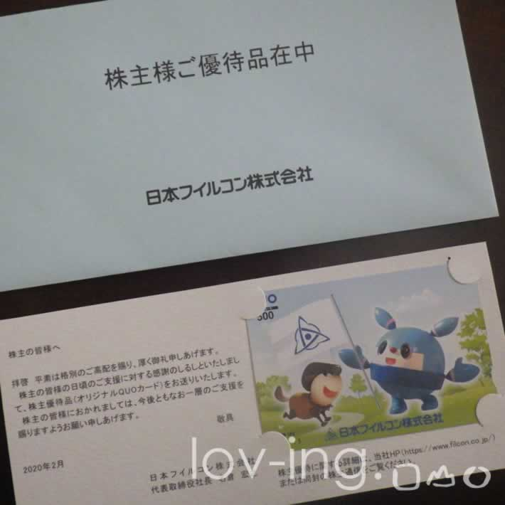 日本フイルコン株式会社(5942)株主優待
